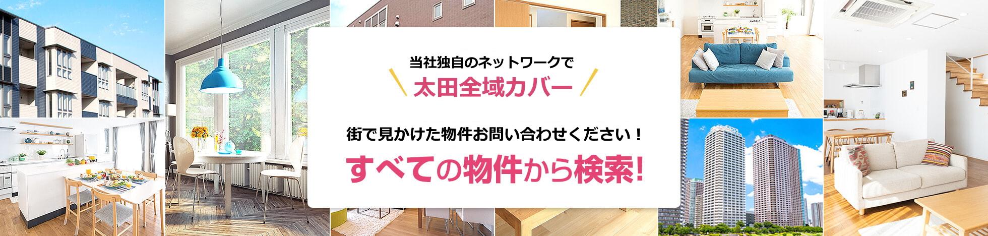 ホームメイト独自のネットワークにて、太田市全域の賃貸アパート・賃貸マンションの取り扱いが可能となっております。 街で見かけて、気に止まる物件が御座いましたら、ホームメイトへご一報くだされば、詳細情報をご用意させていただきます。